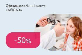 Знижка50% наповне офтальмологічне обстеження для дітей