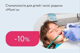 Знижка 10% на лікування у сні
