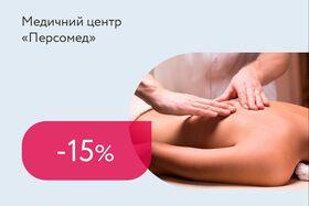 Знижки до 15% на лікувальний масаж