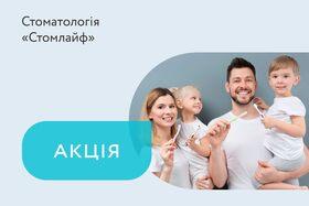 Акція на лікування та протезування «Сімейна»