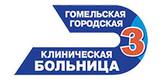 Логотип  «Гомельская городская клиническая больница №3» - фото лого