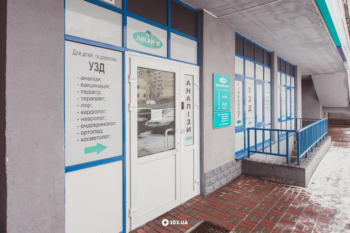 Ликария Медицинский центр «Ликария» - фото 1621303