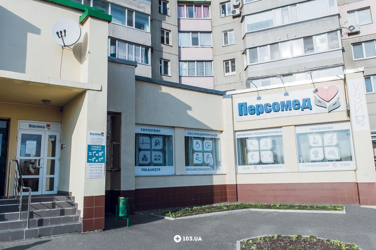Галерея Медицинский центр «Персомед» - фото 1681403