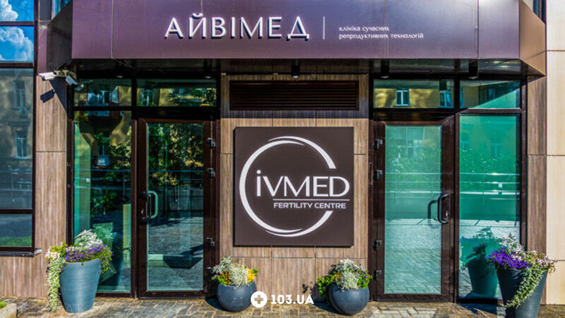 IVMED Клиника «IVMED (Айвимед)» - фото 1630763