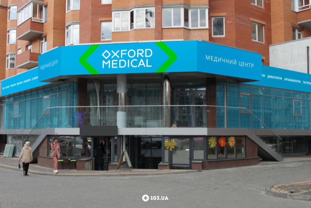 Фотогалерея Клиника  «Оксфорд Медикал» - фото 1632793