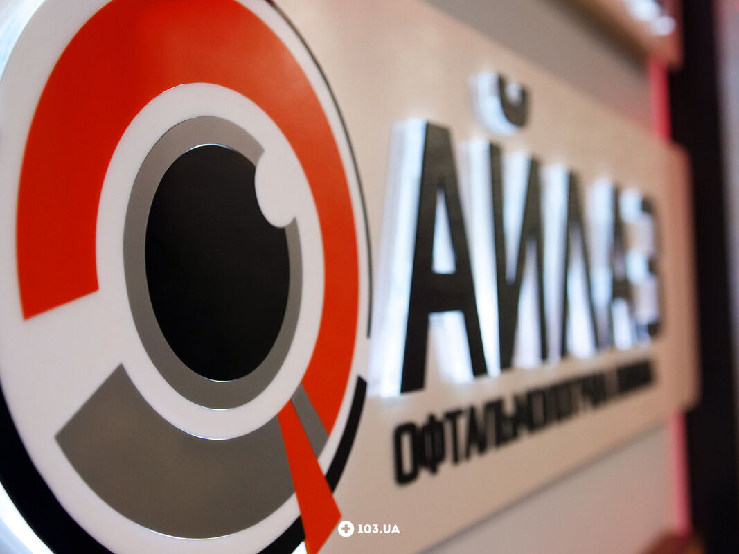 Галерея Офтальмологический центр «АЙЛАЗ» - фото 1610703